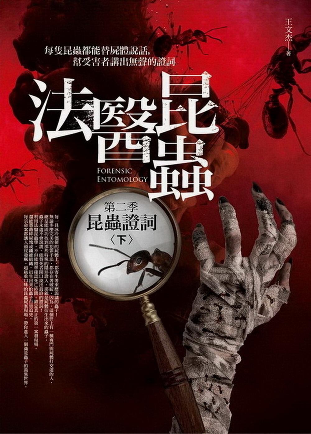 法醫昆蟲 第二季:昆蟲證詞(下)