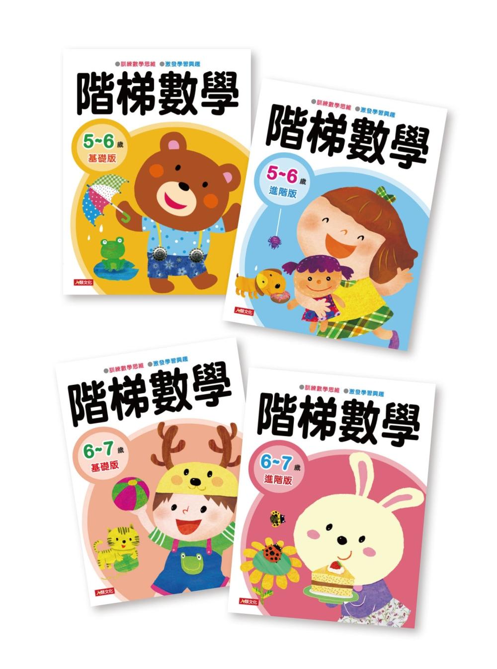 階梯數學5~7歲 四冊合集套組