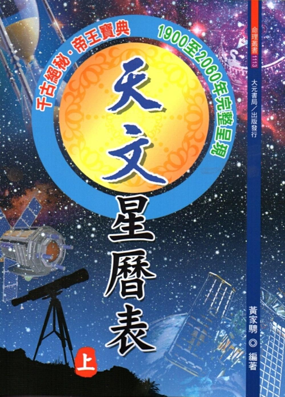天文星曆表(上下)
