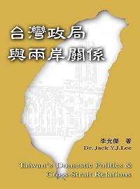 台灣政局與兩岸關係