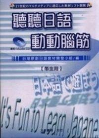 聽聽日語動動腦筋(CD+書)學生用