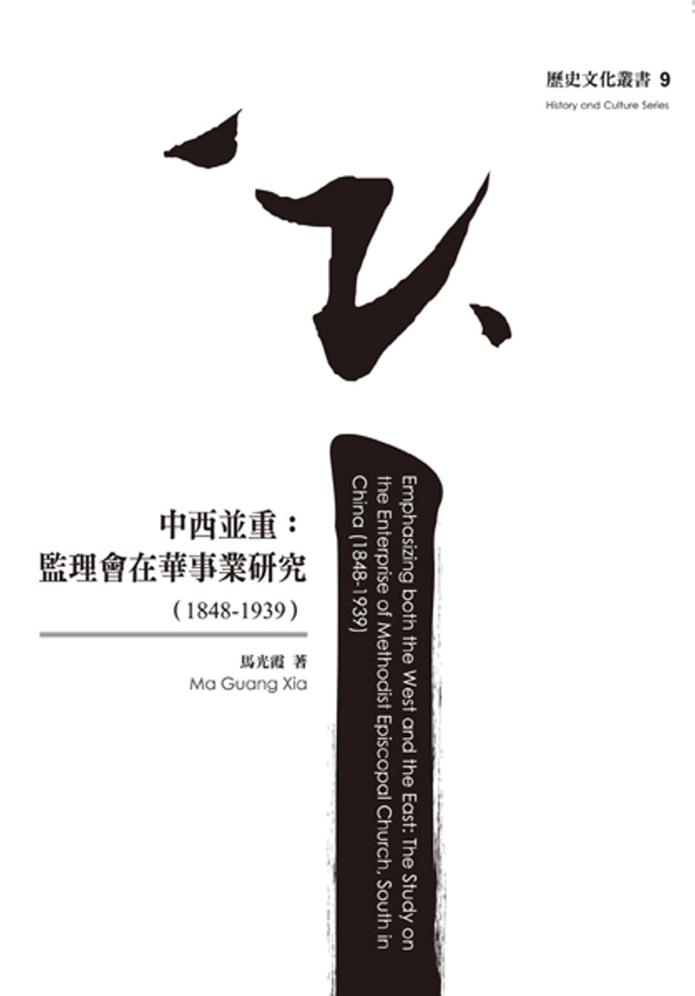 中西並重:監理會在華事業研究(1848-1939)