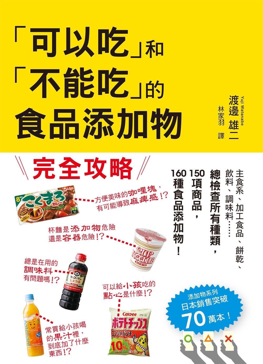 「可以吃」和「不能吃」的食品添加物:日本食安專家帶你看清添加物的真相