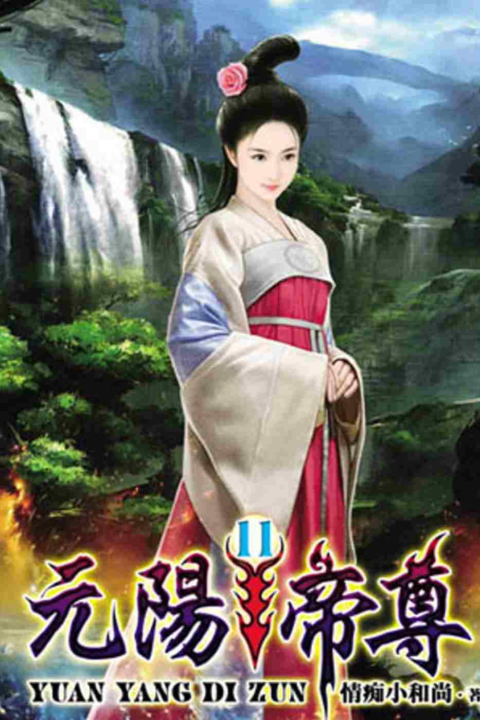 元陽帝尊11
