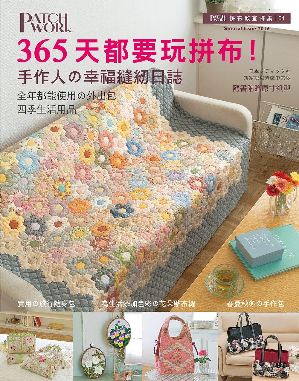 拼布教室特集01:365天都要玩拼布!手作人的幸福縫紉日誌