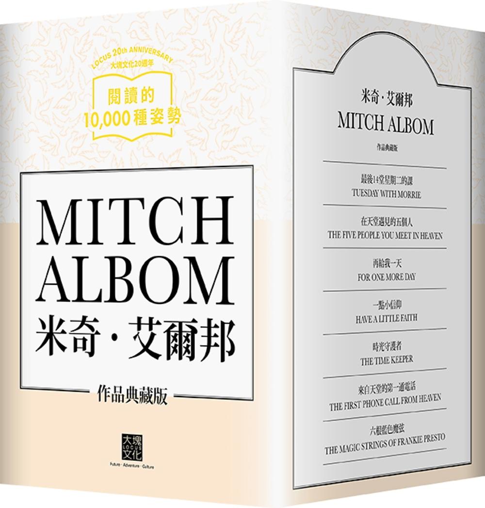 大塊文化20週年米奇‧艾爾邦作品典藏版