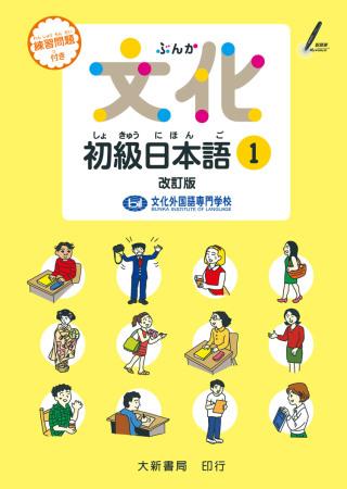 文化初級日本語1 改訂版