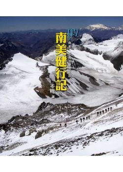南美健行記:97天南美、南極洲夢想之旅