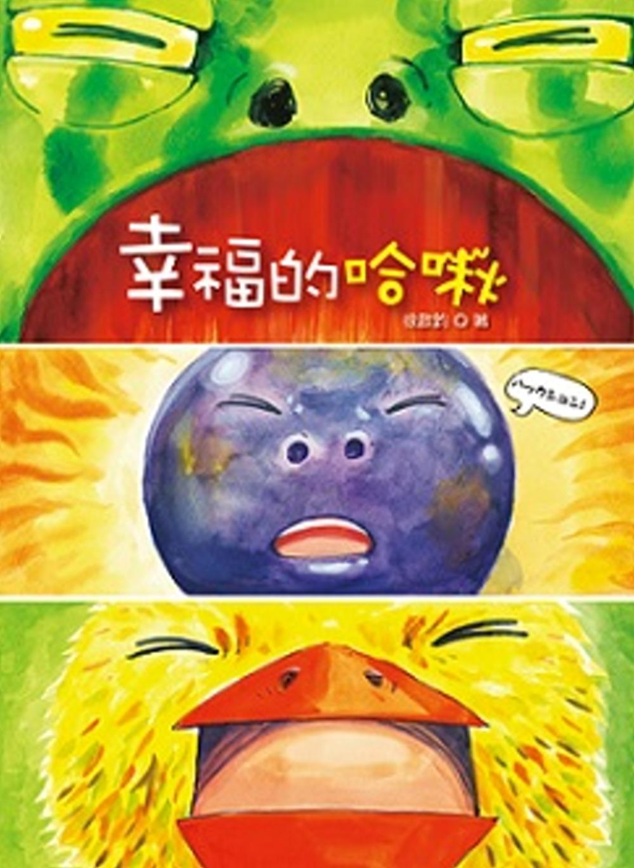 幸福的哈啾(16K彩色精裝繪本)