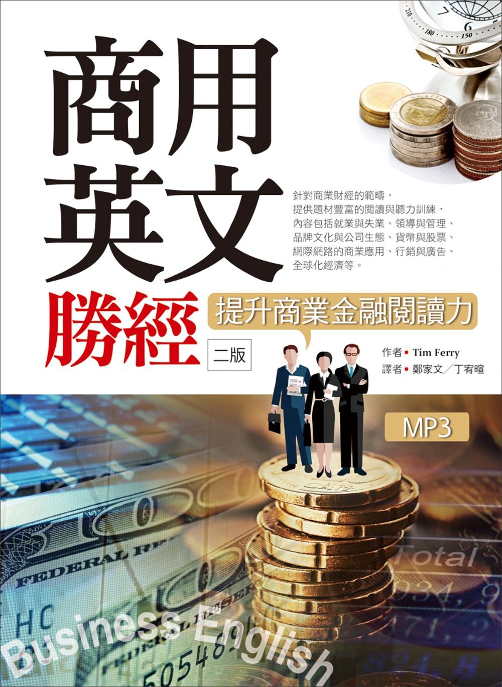 商用英文勝經:提升商業金融閱讀力【二版】(20K軟精裝+1MP3+中譯解答本)
