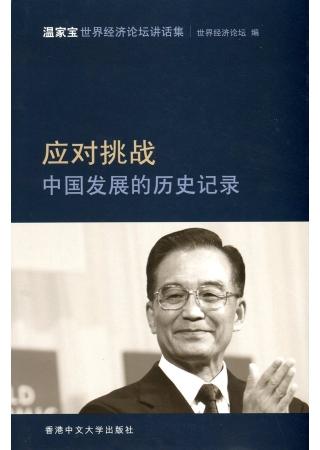 應對挑戰:中國發展的歷史記錄?溫家寶世界經濟論壇講話集(簡體書)