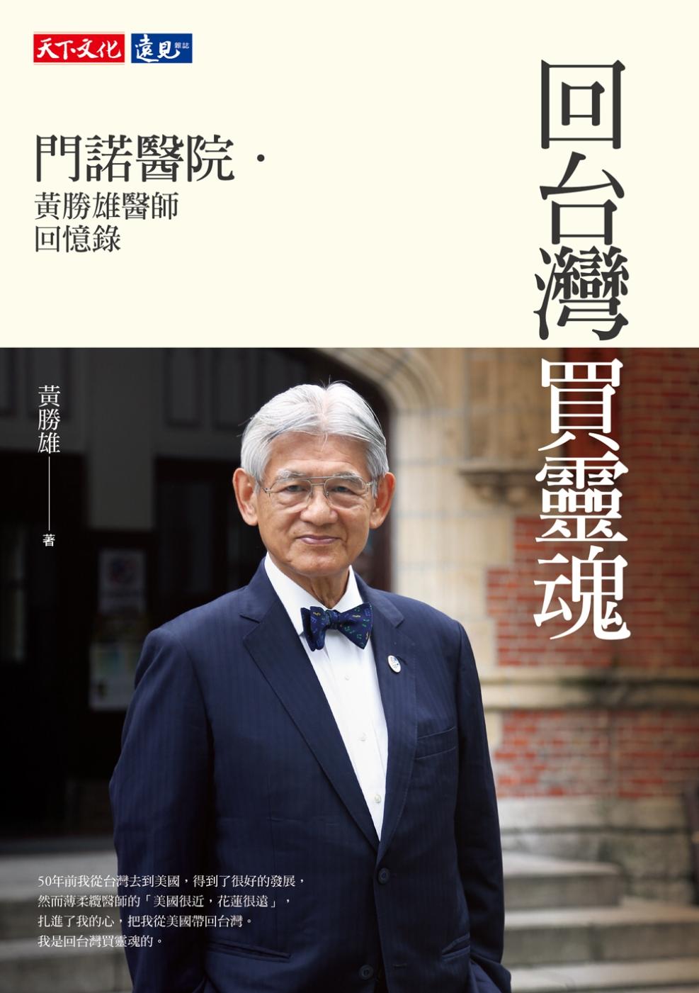 回台灣買靈魂:門諾醫院.黃勝雄醫師回憶錄