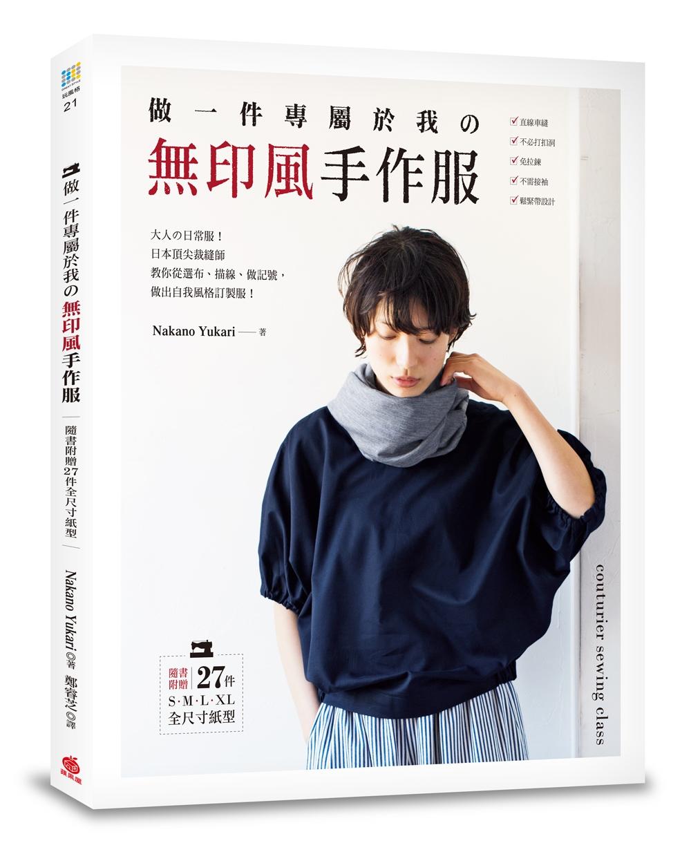 做一件專屬於我�無印風手作服:大人�日常服!日本頂尖裁縫師教你從選布、描線、做記號,做出自我風格訂製服【隨書附贈27件全尺寸紙型】