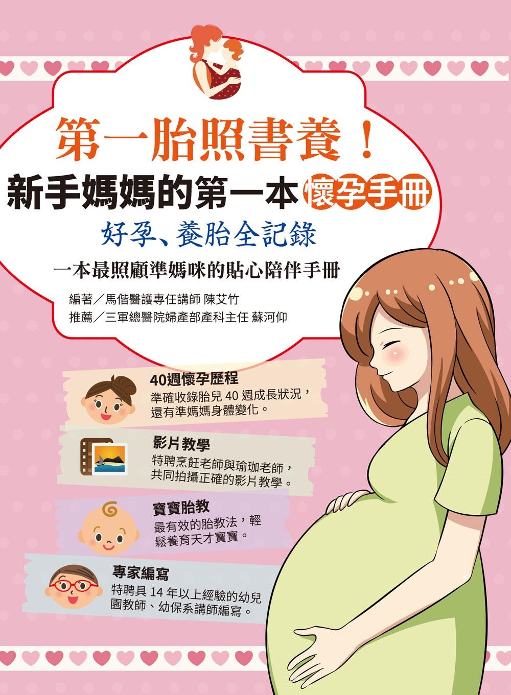 第一胎照書養:新手媽媽的第一本懷孕手冊