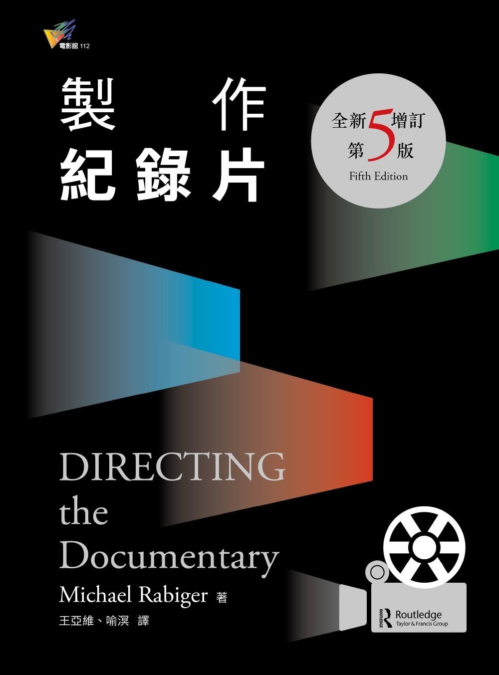 製作紀錄片【全新增訂第五版】