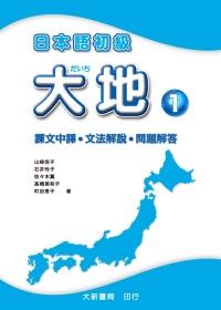 日本語初級 大地1 課文中譯.文法解說.問題解答