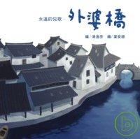 永遠的兒歌-外婆橋(附音樂CD+別冊)