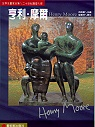 世界名畫家全集─亨利‧摩爾