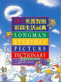 朗文英漢對照彩圖生活詞典