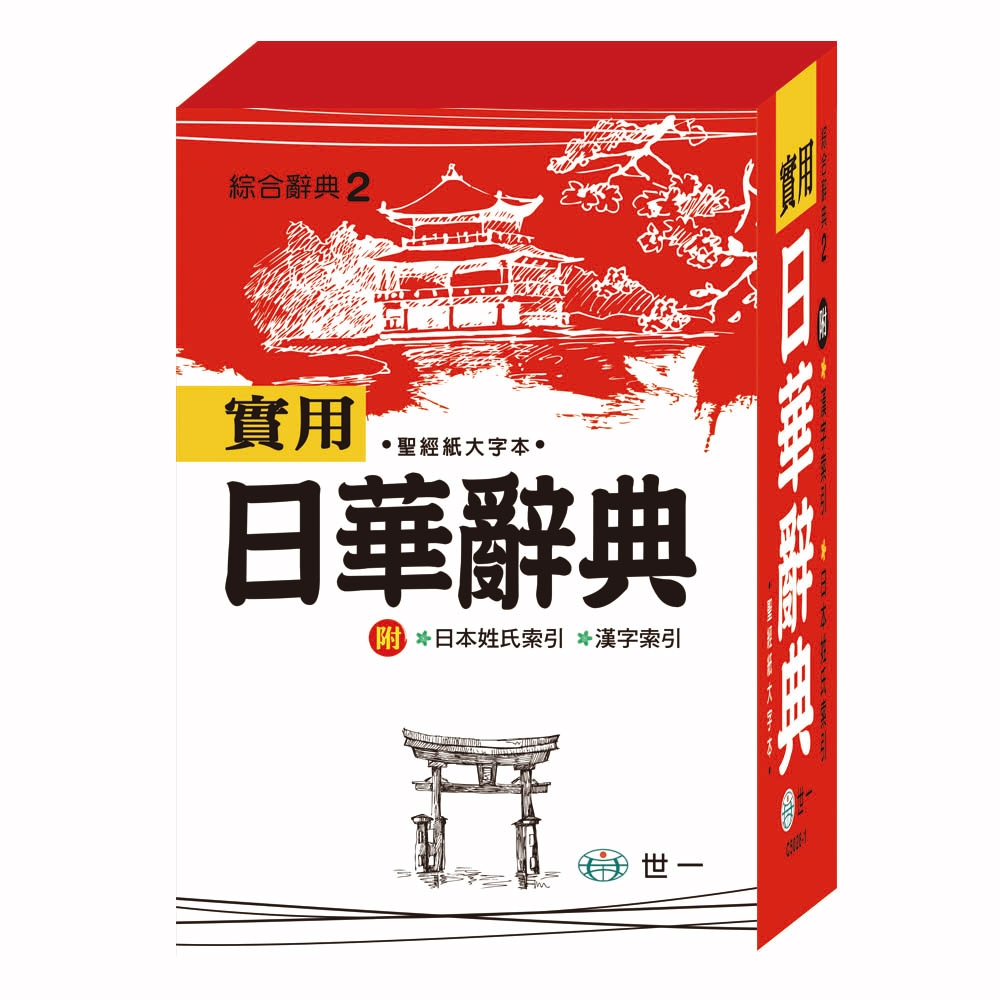實用日華辭典(50K)