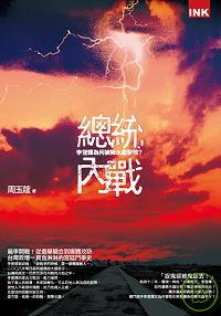 總統內戰 - 李登輝為何被陳水扁擊敗?