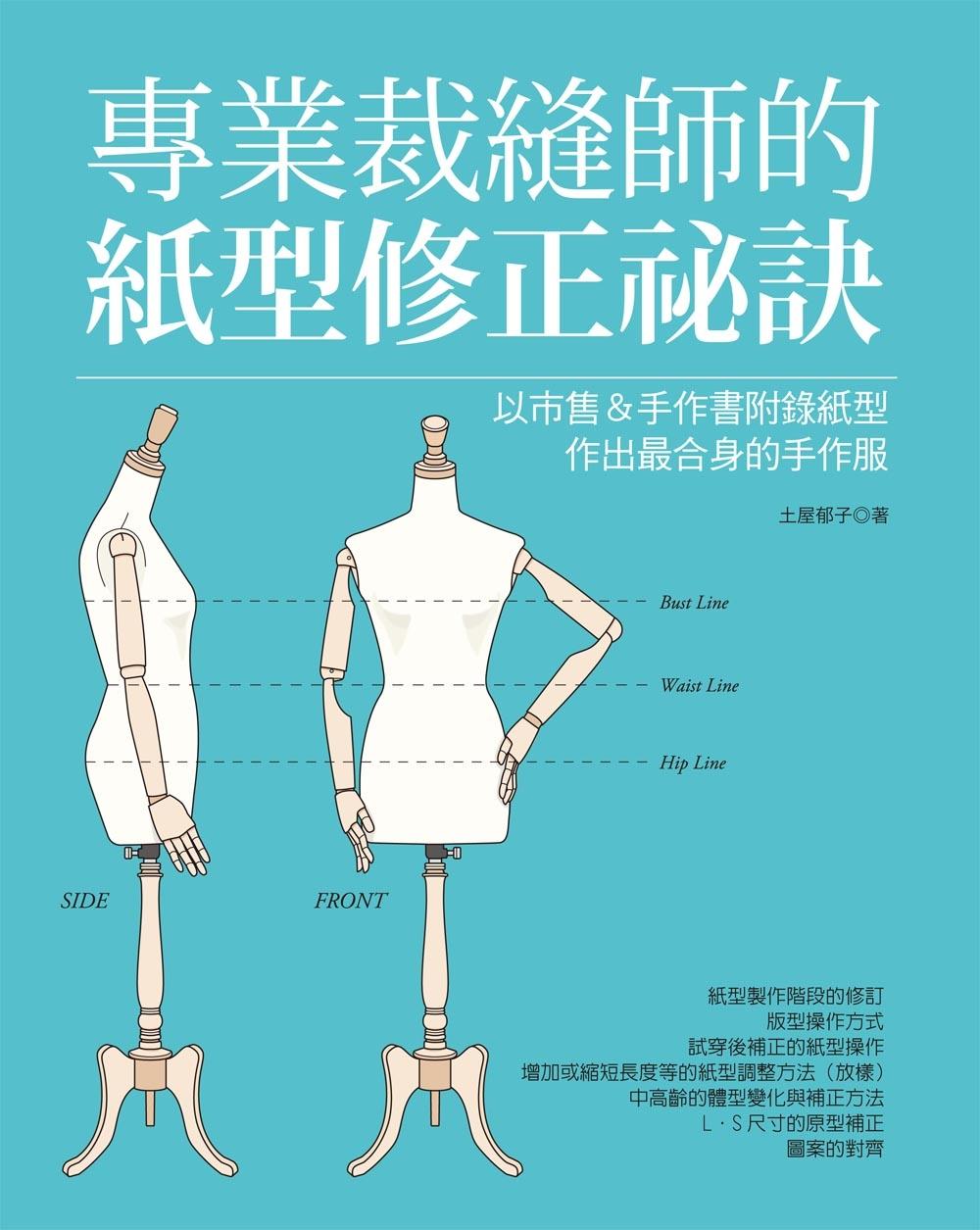 專業裁縫師的紙型修正祕訣:以市售&手作書附錄紙型作出最合身的手作服