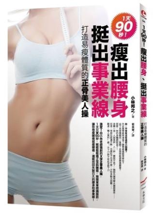 1天90秒!瘦出腰身、挺出事業線:打造易瘦體質的正骨美人操