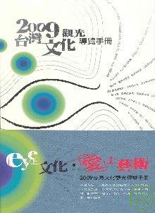 2009台灣文化觀光導覽手冊