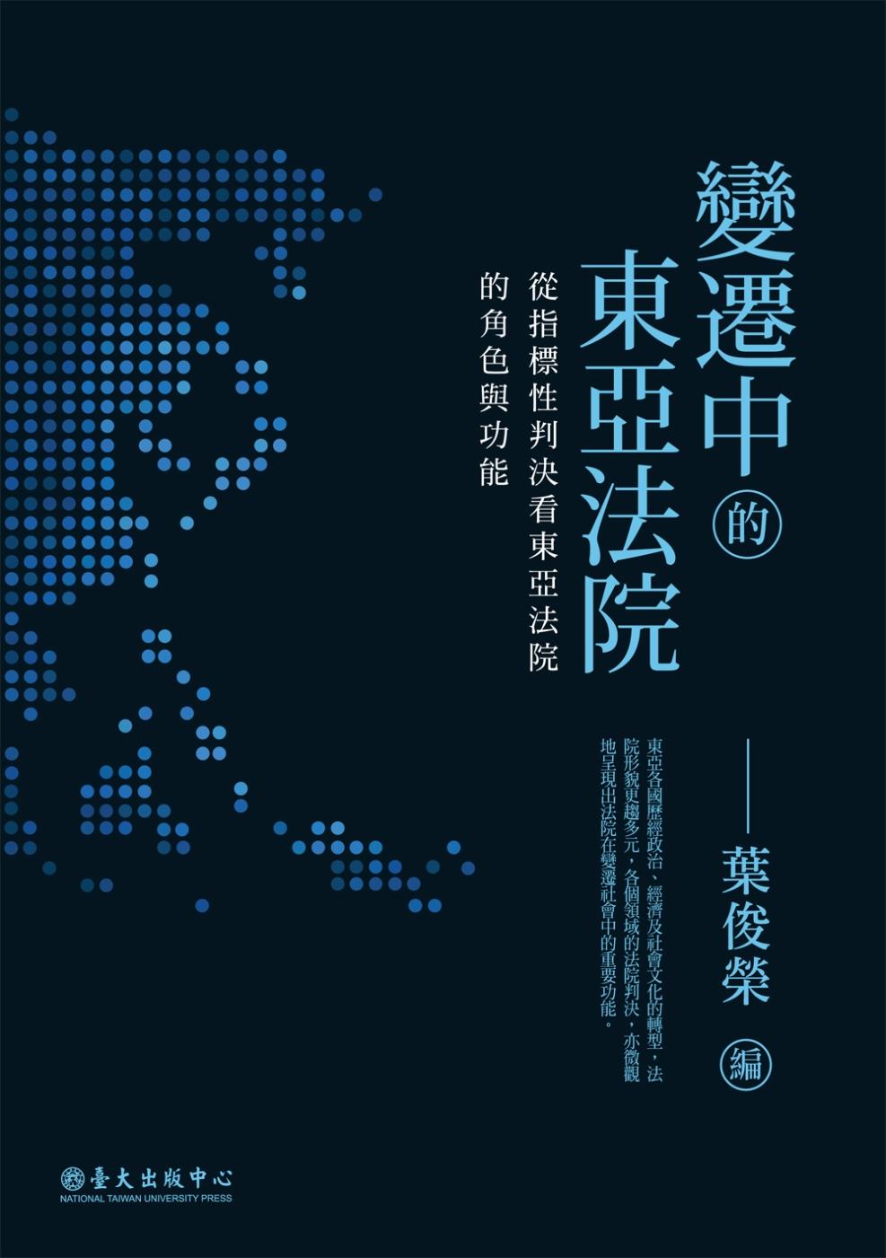 變遷中的東亞法院:從指標性判決看東亞法院的角色與功能
