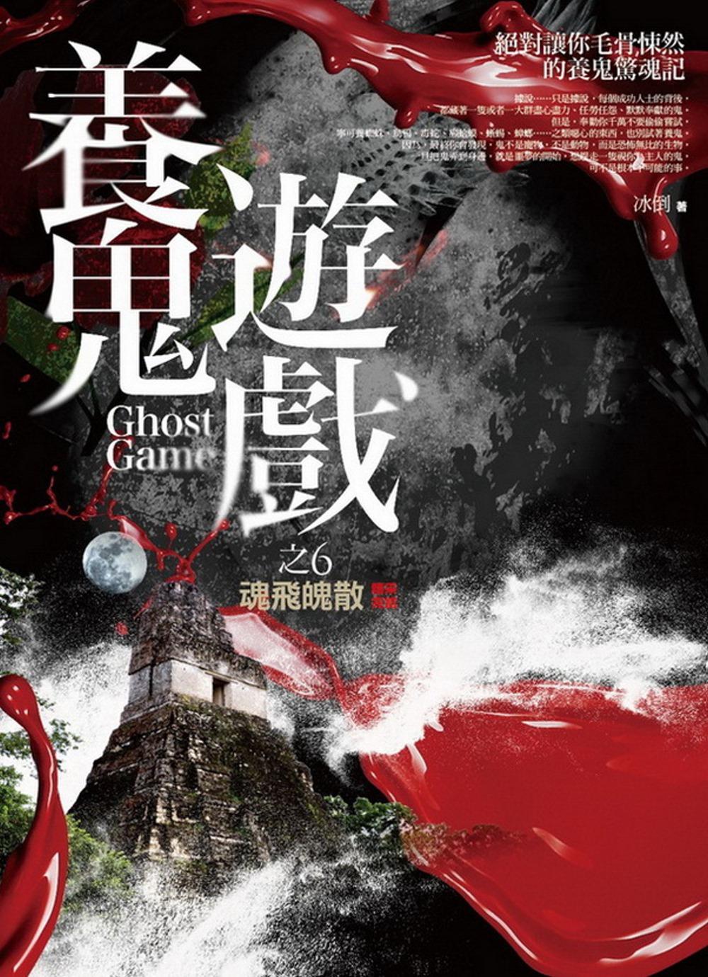 養鬼遊戲 之6:魂飛魄散(完結)