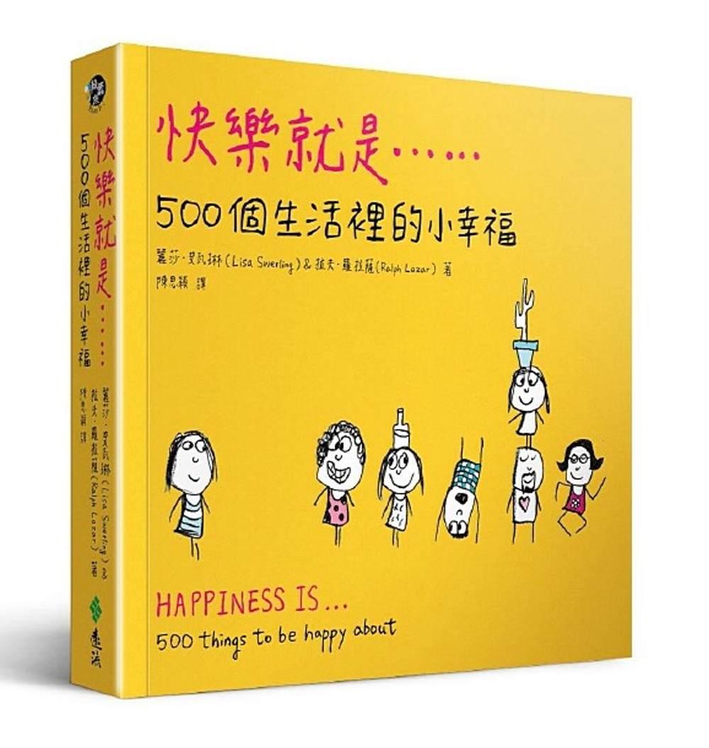 快樂就是...500個生活裡的小幸福(獨家加贈-快樂幸福小兔子手機座)