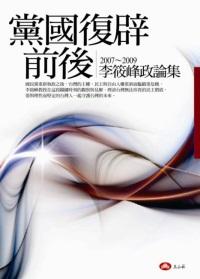 黨國復辟前後—李筱峰政論集2007-2009