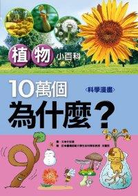 植物小百科-10萬個為什麼?