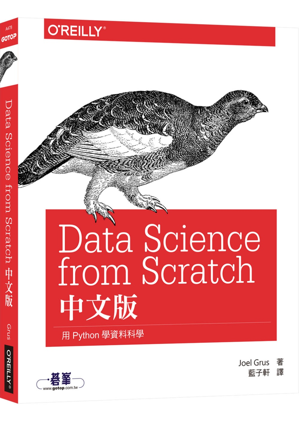 data science from scratch 中文 版
