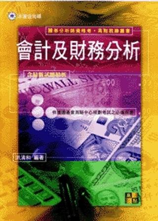 會計及財務分析