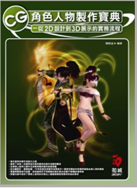 CG角色人物製作寶典─從2D設計到3D展示的實務流程(附VCD)