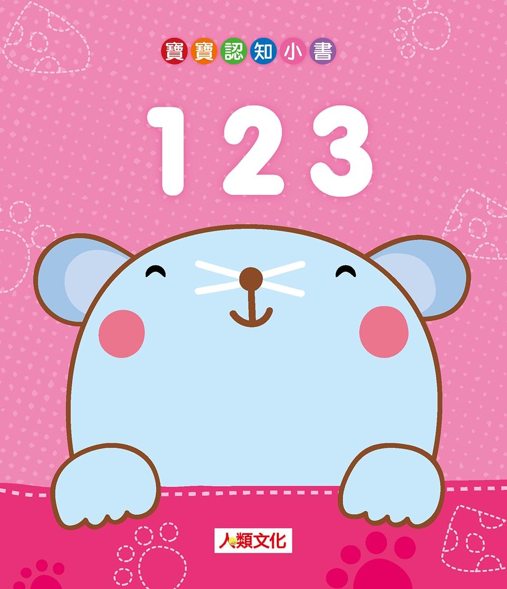 寶寶認知小書:123