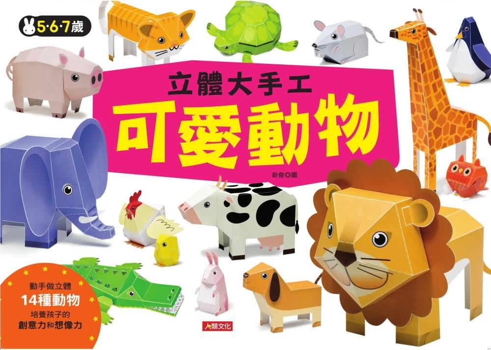 立體大手工:可愛動物