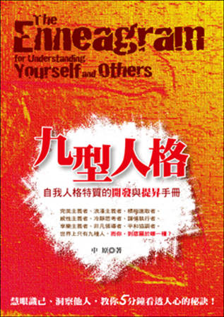 九型人格:自我人格特質的開發與提昇手冊