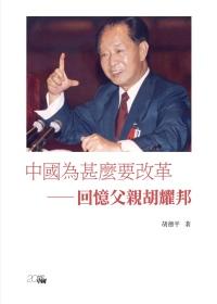 中國為什麼要改革:回憶父親胡耀邦