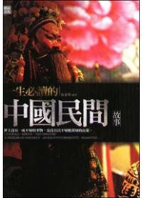 一生必讀的中國民間故事