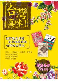 台灣真味套書(三本不分售)