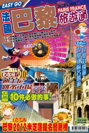 旅遊通:法國巴黎2013-14