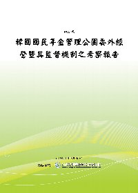 韓國國民年金管理公團委外經營暨其監督機制之考察報告(POD)