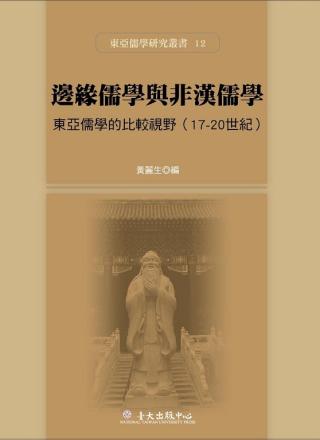 邊緣儒學與非漢儒學:東亞儒學的比較視野(17-20世紀)