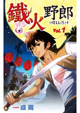 鐵火野郎HELLISH(01)