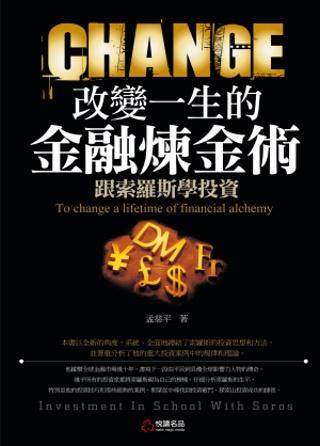 改變一生的「金融煉金術」:跟索羅斯學投資