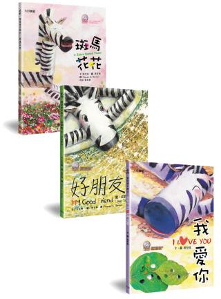 斑馬花花系列套書(雙語繪本附CD/普及版,3冊)