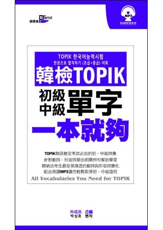 韓檢TOPIK單字一本就夠 初級+中級(附MP3)