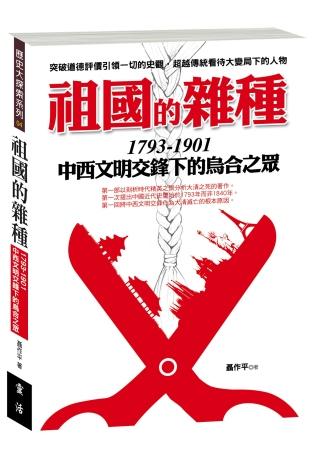 祖國的雜種 1793-1901:中西文明交鋒下的烏合之眾